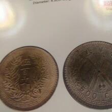 古钱币,错版币,鉴定出手