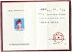 黑龙江报考幼儿园园长证书需要什么条件费用是多少一次性通过