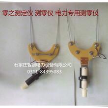 CLY绝缘子零值测零仪零值测定器测零杆电力专用侧零仪