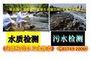 深圳自来水检测标准_检测公司图片