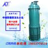 矿用隔爆型潜水电泵