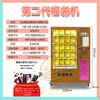 四川广元有一场关于幸运的冒险抖音同款幸运盒子