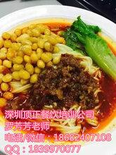 深圳最正宗的重庆小面技术培训重庆小面怎样做才好吃