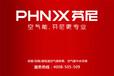 天津的芬尼空气源热泵地暖销售服务点在哪里?需要到?#35834;?#36873;购,联系电话和地址是多少?