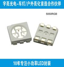 5050rgb灯珠5050led灯珠晶元芯片-深圳宇亮
