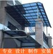 名豪a01阳台遮雨棚窗户雨篷遮阳棚露台棚厂家