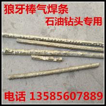 石油钻头专用焊条YD硬质合金气焊条狼牙棒焊条