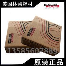 美国林肯PRIMALLOY?JMS-308焊丝ER308不锈钢气保实芯焊丝图片
