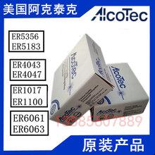 进口原装美国阿克泰克AlcoTecER4043铝硅焊丝图片