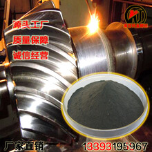 鐵基自熔性合金粉末耐磨性修復材料鐵鎳鉻硅硼合金粉末HRC:50-60圖片