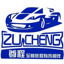 上海租车网站旅游包车公司企业班车机场接送汽车租赁