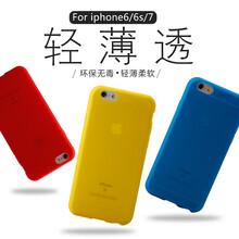 全新供应iphone6/6S手机套硅胶保护套定制批发