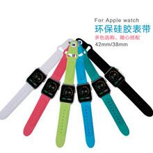 2016热销苹果iwatch硅胶表带柔软38/42mm厂家直销定做OEM
