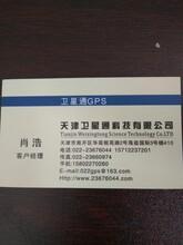 天津车辆定位货车油耗监控系统