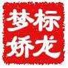 无锡市标之龙金属制品有限公司(王梦娇)