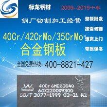 12CR1MOV合金钢板批发零售模具钢规格齐全整板出售