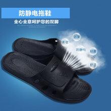 防静电耐高温拖鞋