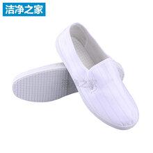 上海翰洋防静电洁净鞋