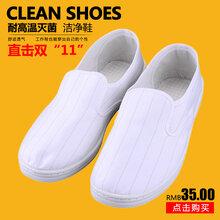 洁净鞋材质洁净鞋批发专业生产洁净鞋