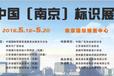 2018中国(南京)标识展览会
