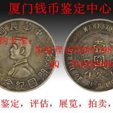 上六星孙中山开国纪念币现在市场值多少钱