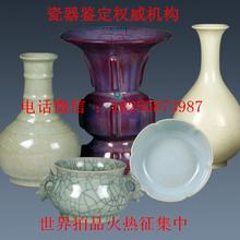 永乐甜白釉瓷器鉴定拍卖