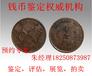 中华民国开国纪念币市场价值多少