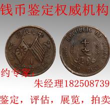 祖传的中华民国开国纪念币十文目前市场价位多