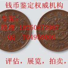 厦门祖传的广东省造光绪元宝钱币价格表
