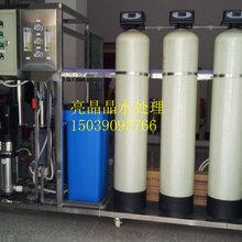 河南1T/H反渗透设备纯净水设备直饮水设备高纯水设备图片