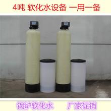 锅炉软化水设备蒸汽锅炉软水器全自动软化水设备厂家图片