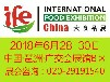 2018年食品展览会