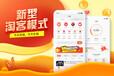 合肥拼歪果淘宝客App开发淘宝京东拼多多三合一