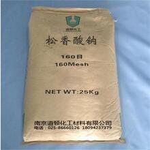 生产加工引气剂作用,行业一流的松香酸钠