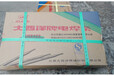 大西洋j422电焊条3.2云南省代理