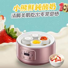乐富购Bear小熊酿葡萄酒/酸奶机/酵素机SNJ-A20Z5玫瑰金