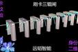 天津景区检票LED工地三辊闸人行通道闸机小区门禁系统二维码访客闸机