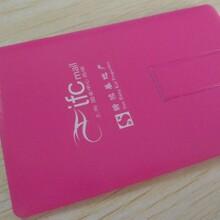 银行名片U盘定制生产厂家卡片U盘卡式U盘创意卡片U盘图片