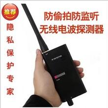 无线电波信号探测仪GPS精准高配检测设备防跟踪器监听定位追踪防窃听设备图片