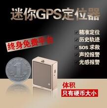 精准定位+监听汽车摩托车载日本进口芯片微型gps定位器老人小孩儿童防丢跟踪器图片