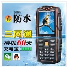 军工三防防水电信全网通老人手机3卡3待双模超长待机微信待机2个月12800毫安图片