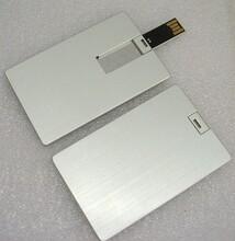 厂家直销经典卡片U盘,名片U盘工厂直销图片