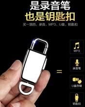 钥匙扣录音笔S20专业录音笔迷你高清远距降噪声控取证钥匙扣MP3播放器图片