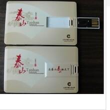 礼品优盘u盘定制卡片U盘8g卡式u盘16g创意名片u盘图片