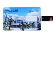 图案信用卡礼品LOGO卡片式u盘USB金属名片卡片