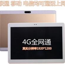 八核10.1寸平板电脑windowxp双卡双模电信4G通话+上网全网通4G1300万像素图片