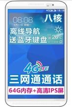 平板电脑8寸八核手机双模双待8G+64G全网通4G通话游戏电信打电话1500万像素图片
