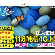 国产最好8寸平板电脑全网通话4G+64G双卡双模电信4G上网通话全网通4G图片