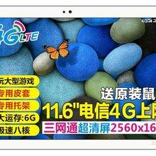 国产最好8寸平板电脑全网通话4G+64G双卡双模电信4G上网通话全网通4G
