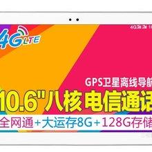 win7电信4G三网通话6G+128G双卡双模电信4G上网通话全网通4G平板电脑